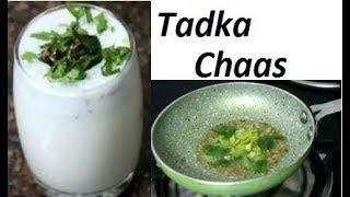 गर्मी और लू से बचने के लिए बनाये Tadka chass/lassi  by Raks HomeKitchen