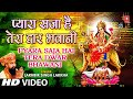 Download PYARA SAJA HAI TERA DWAR [Full Song] -PYARA SAJA HAI TERA DWAR BHAWANI MP3 song and Music Video