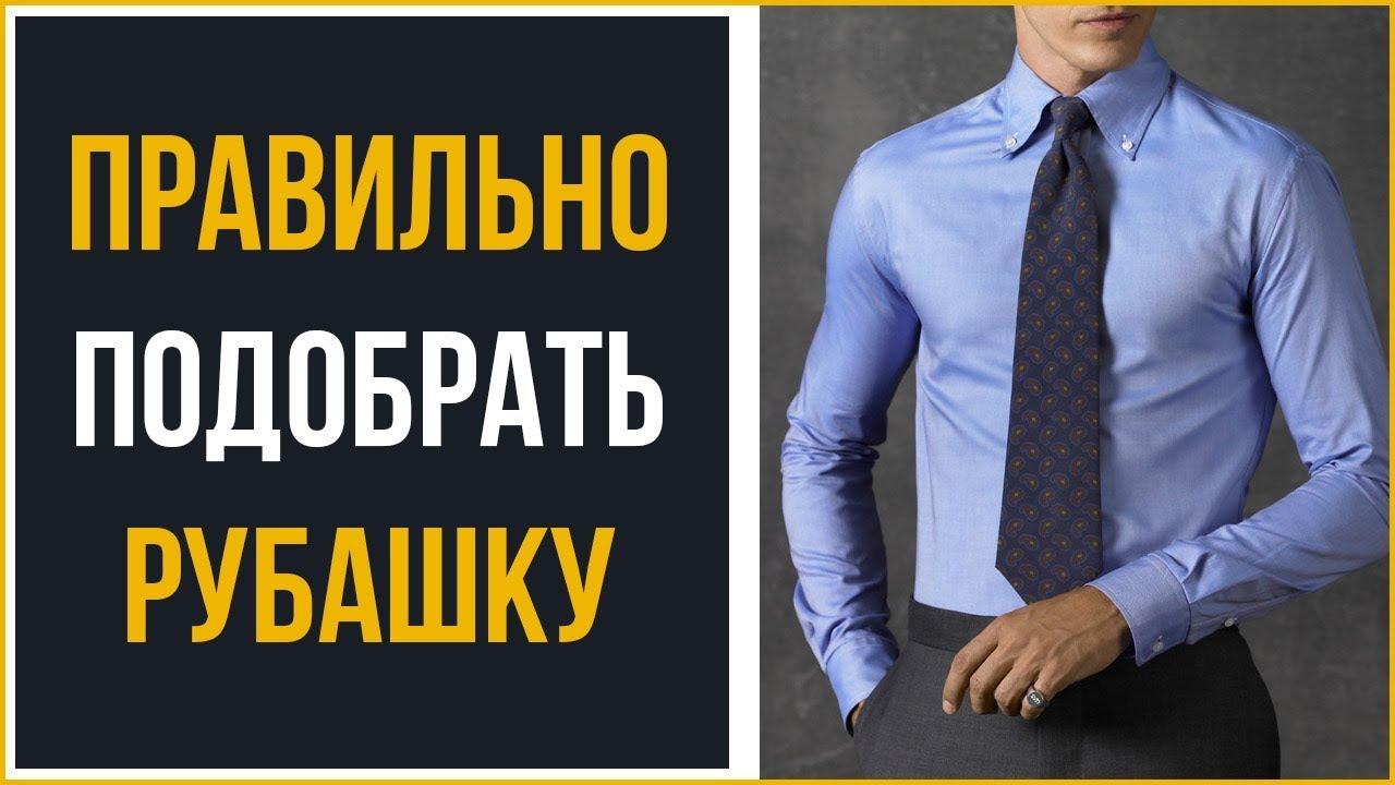 Как подобрать рубашку