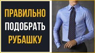Как подобрать рубашку | Руководство к действию