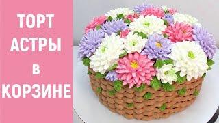 Торт Астры в корзинке крем БЗК Cake Asters in the basket protein custard