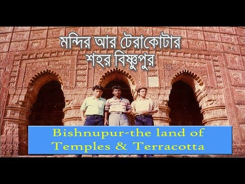 Tourist place in West Bengal - Bishnupur