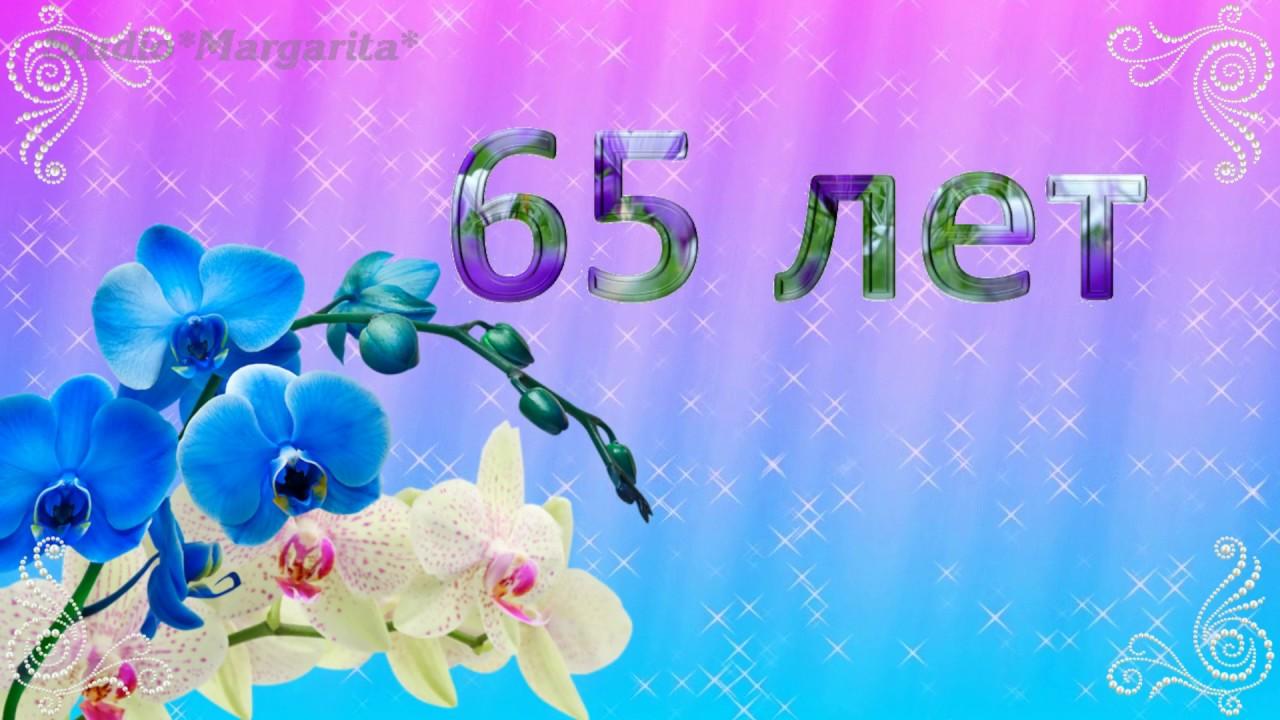 Фон для открытки с юбилеем 65 лет