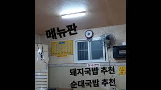 한방돼지국밥 #포항맛집…