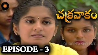 Episode  3 | Chakravakam Telugu Daily Serial