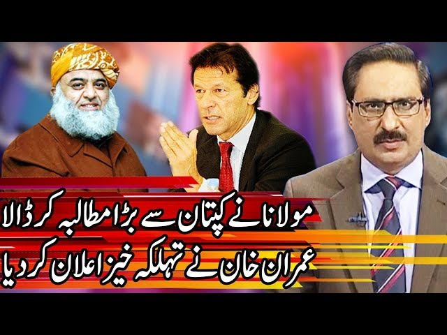 Kal Tak with Javed Chaudhry | 16 October 2019 | Express News