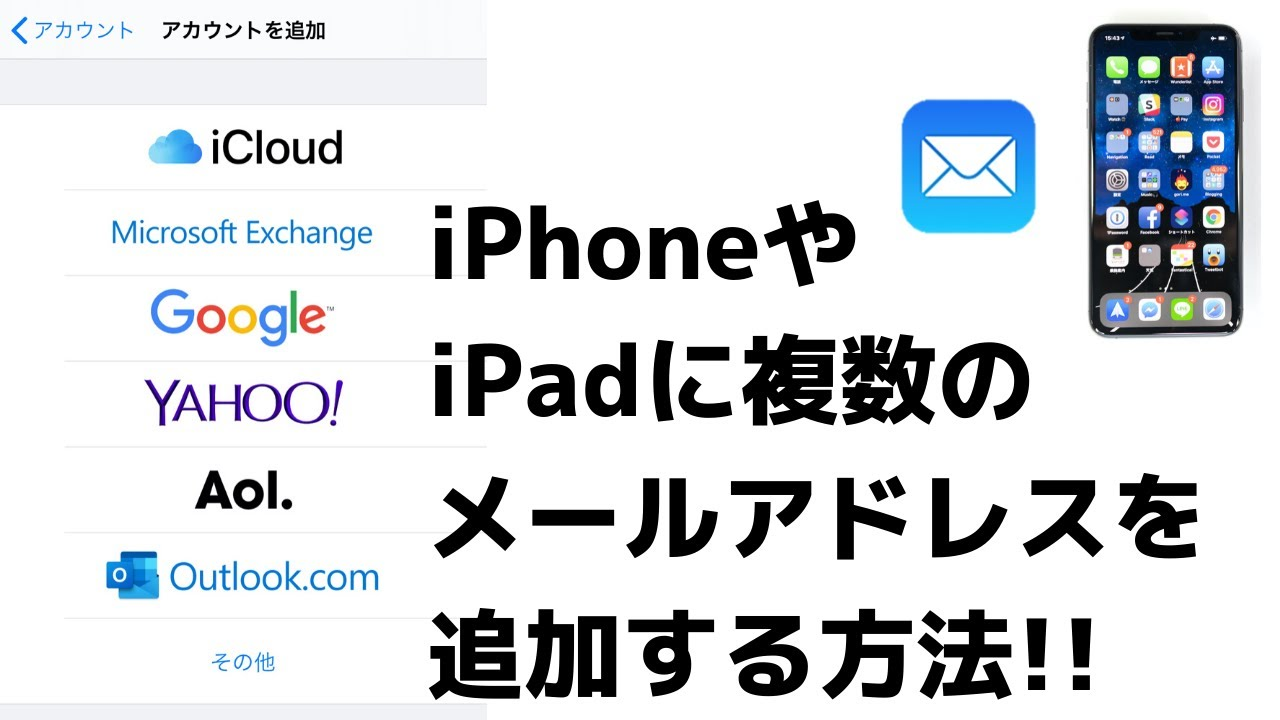 アイフォン メール アカウント 追加