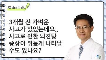 3개월 전 가벼운사고가 있었는데요.. 사고로 인한 뇌진탕 증상이 뒤늦게 나타날수도 있나요? | 교통사고 뇌틴탕, 손성훈 한의사.