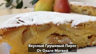 Грушевый Пирог, Нежный и Очень Вкусный (Pear Pie Recipe)