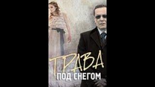ТРАВА ПОД СНЕГОМ 1, 2, 3, 4 серия (Премьера 2010) Анонс, Описание