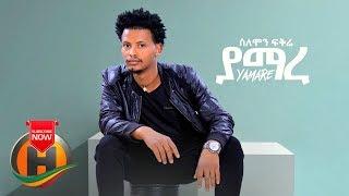 Solomon Fikre - Yamare | ያማረ - New Ethiopian Music 2019 (Official Video)