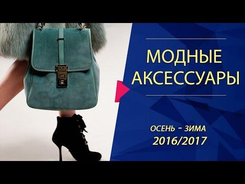МОДНЫЕ АКСЕССУАРЫ Осень Зима 2016 - 2017 // Сумки, перчатки, шарфы