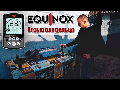 Отзыв о металлоискателе Minelab Equinox 800 (Анатолий Г., Мелитополь) – Проф-Искатель