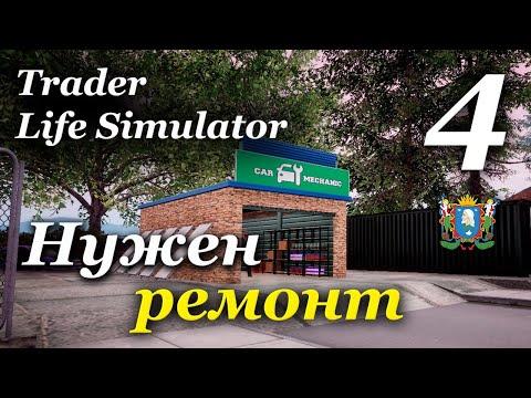 Видео: TRADER LIFE SIMULATOR - прохождение на русском #4