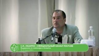 С.Н. Лазарев | Мечты о стабильности