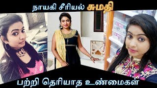 nayaki serial sumathi anu neela interesting biography