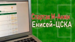 СПАРТАК МОСКВА-АНЖИ ЕНИСЕЙ-ЦСКА ПРОГНОЗ ОТ МАРВИНА #2
