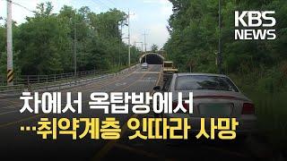 차에서 옥탑방에서…취약계층 잇따라 사망 / KBS 20…