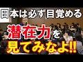 【海外の反応】海外「日本は復活する」ビル・ゲイツ氏が描く日本の未来予想図に海外が感動【すごい日本】[HD