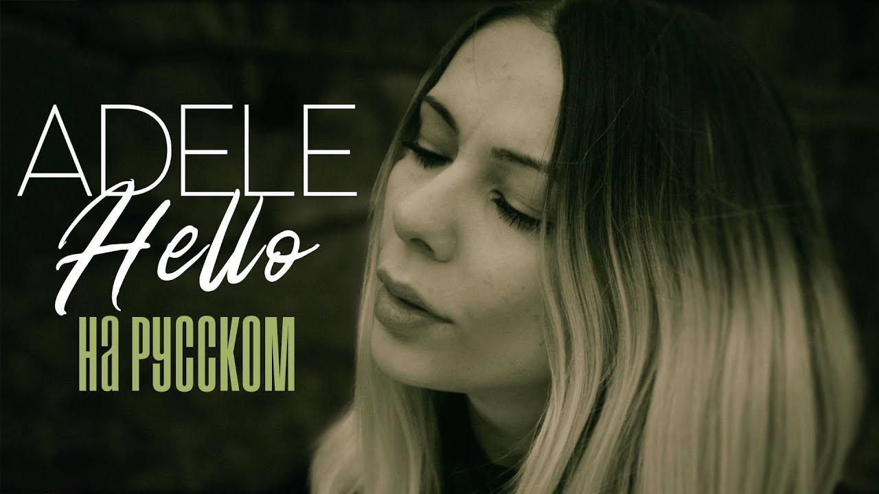 Adele - Hello ROCK RUS COVER / НА РУССКОМ ЯЗЫКЕ РОК КАВЕР
