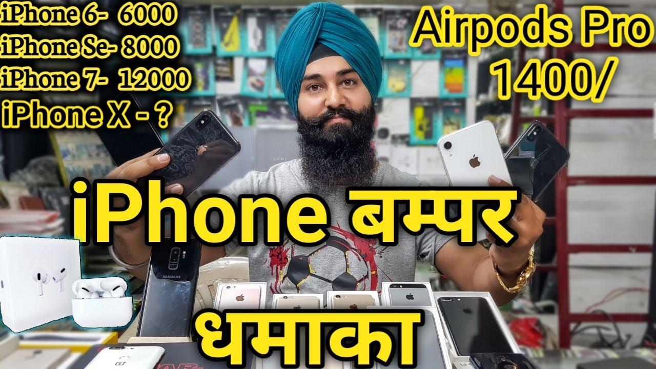 iPhone 6 के दाम मे iPhone7,8,X मिलेगा | Sardar ji iPhone Wale