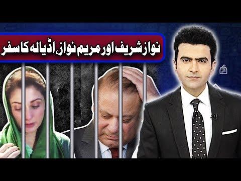 Elections Pakistan | Nawaz Sharif & Maryam Nawaz First in Adiala Jail