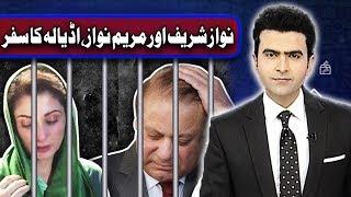 Elections Pakistan   Nawaz Sharif & Maryam Nawaz First in Adiala Jail   14 July 2018   Express News