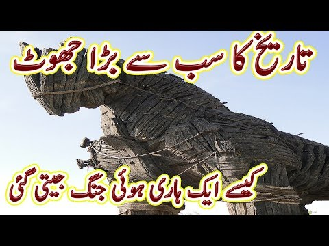 Biggest Lie in the History of Mankind | | Legend of the Trojan horse | Urdu Documentary | Factical