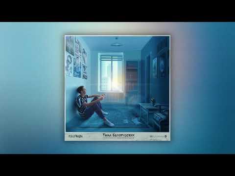 6. Тима Белорусских - Любовь по-белорусски (Моя кассета - твой первый диск)