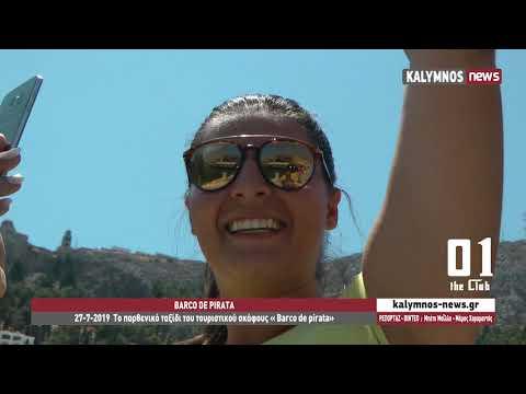 27-7-2019 Το παρθενικό ταξίδι του τουριστικού σκάφους « Βarco de pirata»