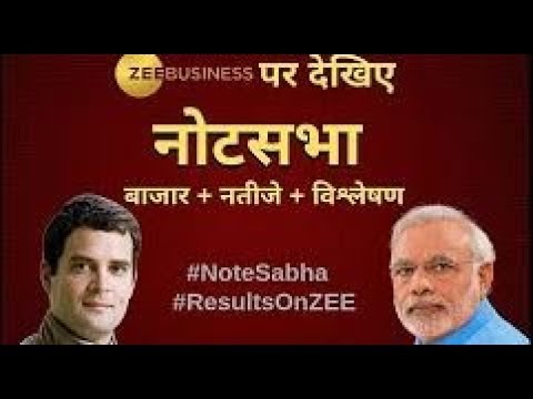 Lok Sabha Election 2019 Results: NDA takes big lead