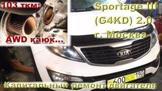 видео K-POWER | KIA Sportage 2011 г (2.0 G4KD) - капремонт двигателя на пробеге 70 ткм