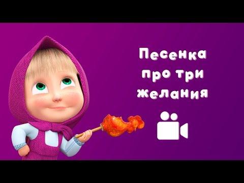 ТРИ ЖЕЛАНИЯ 🍬 Песня из мультфильма Маша и Медведь 🐟 Ловись, рыбка!