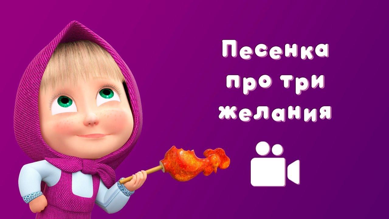 Маша и ь 5 серия