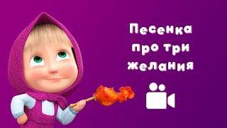 ТРИ БАЖАННЯ   Пісня з мультфільму Маша і Ведмідь   Ловися, рибка!