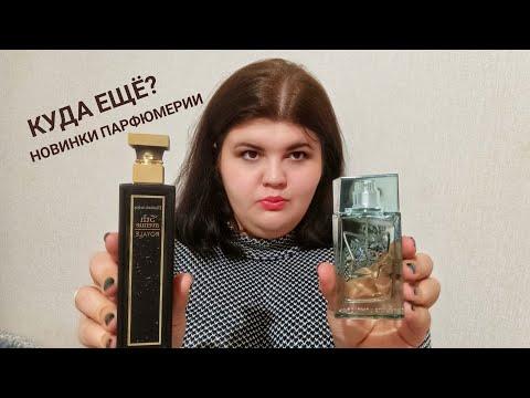 Карина, ты офигела! Покупки новых ароматов