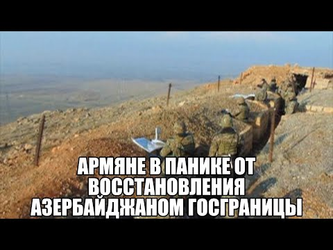 Армяне в панике от восстановления Азербайджаном госграницы ! Карабахские армяне хотят назад в Гадрут