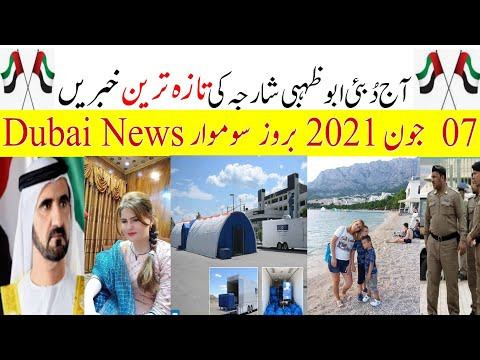 uae urdu news | dubai live news, abu dhabi, dubai beach, uae