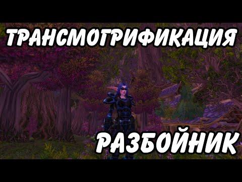 World of Warcraft - Трансмогрификация - Разбойник