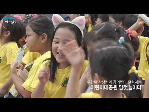 서울시설공단 별별소리 Vol.41썸네일