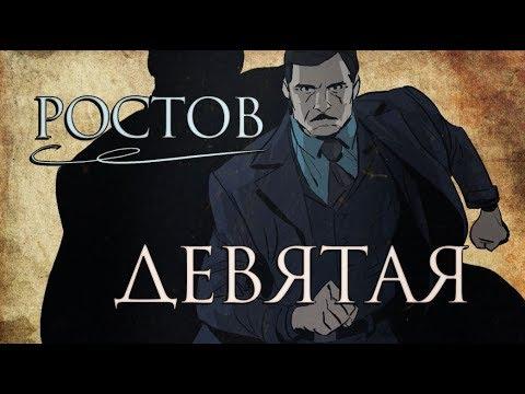 """Девятая - эпизод """"Ростов"""""""