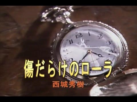 傷だらけのローラ (カラオケ) 西城秀樹