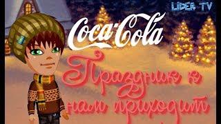 Аватария | Дима Билан - ПРАЗДНИК К НАМ ПРИХОДИТ! | Новогодний Клип