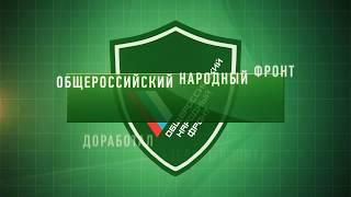 """Госдума приняла поправки ОНФ к """"зеленому щиту"""""""