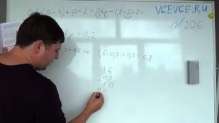 Задача №106. Алгебра 7 класс Макарычев.