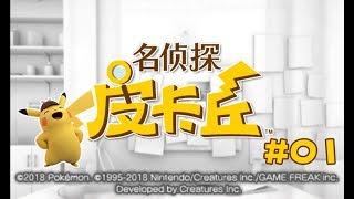 【神叹解说】3DS《名侦探皮卡丘》欢乐实况