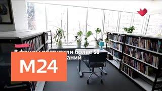 ''Это наш город'': книги современных писателей появились в столичных библиотеках - Москва 24