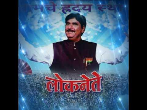 Gopinath munde saheb song