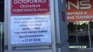 Крым ШОК Севастополь остался без Торговых Центров