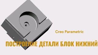 Creo Parametric видео урок построение детали Блок нижний